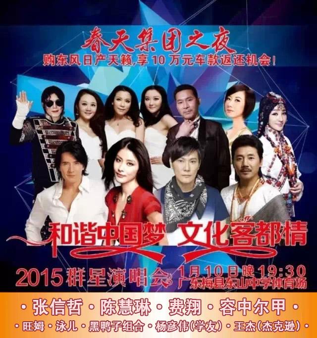 和谐中国梦  文化客都情 梅州2015群星演唱会 华语乐坛又一视听飓风